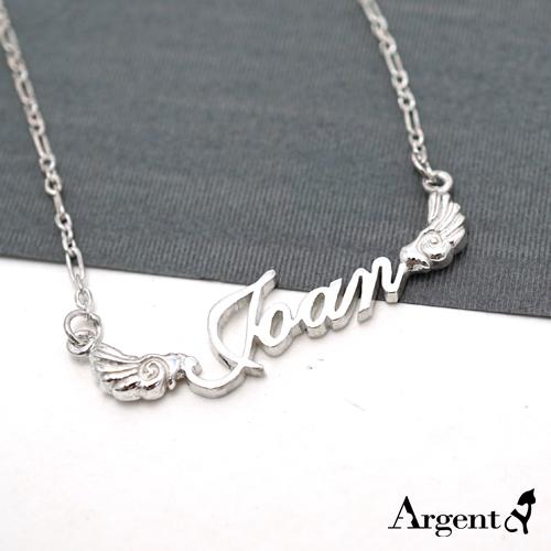 羽翼款英文名字純銀項鍊|名字項鍊客製化訂做