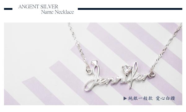 造型鑽英文名字純銀項鍊銀飾|名字項鍊客製化訂做