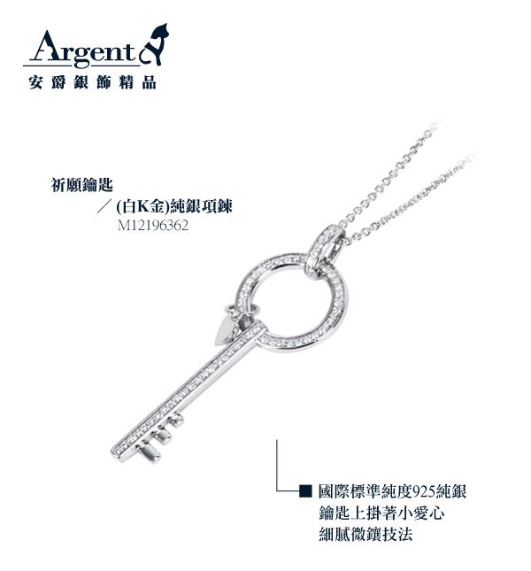 「祈願鑰匙」造型簍空純銀項鍊銀飾|銀項鍊推薦