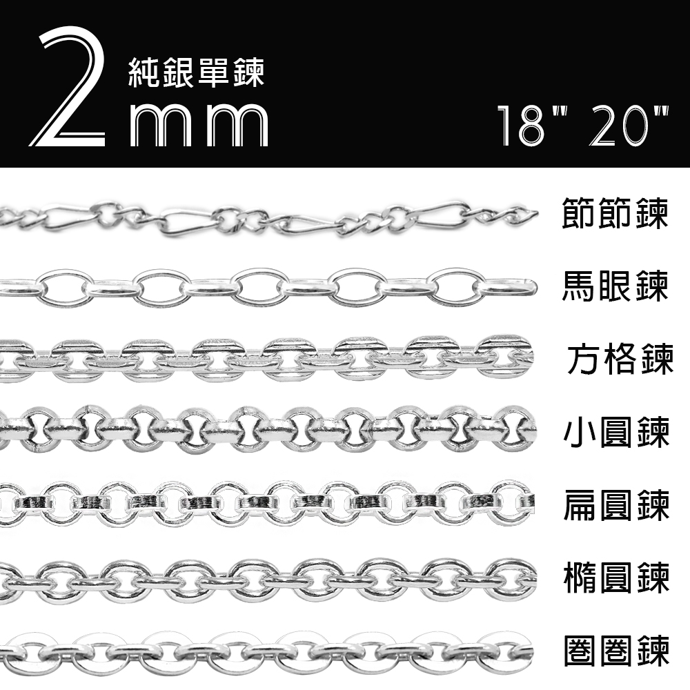 2mm四種鍊款純銀項鍊銀飾|