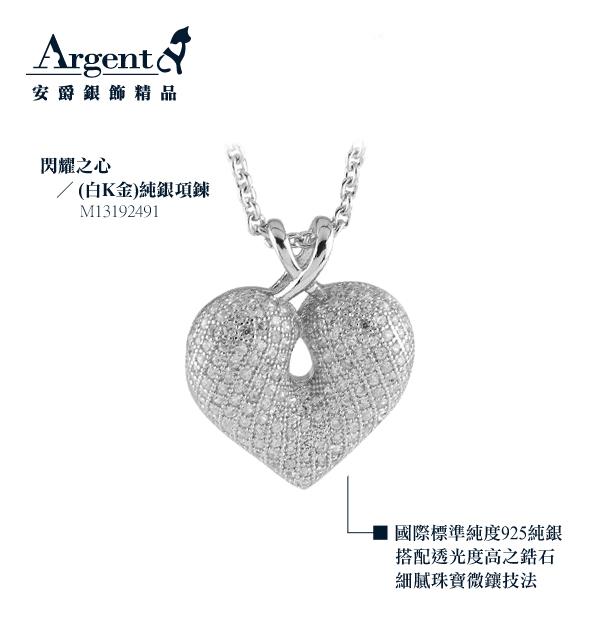 「閃耀之心」純銀項鍊銀飾|銀項鍊推薦