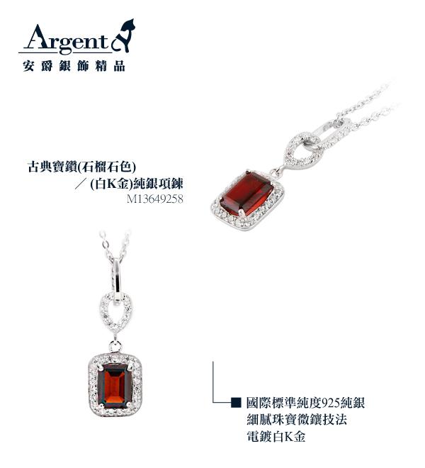 「古典寶鑽」石榴石色純銀項鍊銀飾|銀項鍊推薦