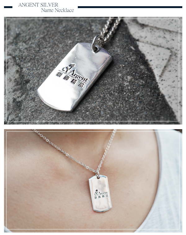 長方軍牌(中.一般款)(單面刻字)純銀項鍊