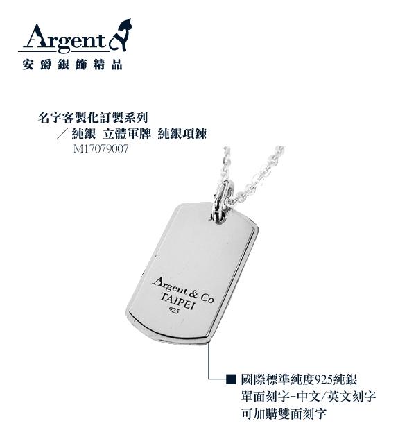 立體軍牌中英文刻字項鍊銀飾|客製化項鍊刻字訂做