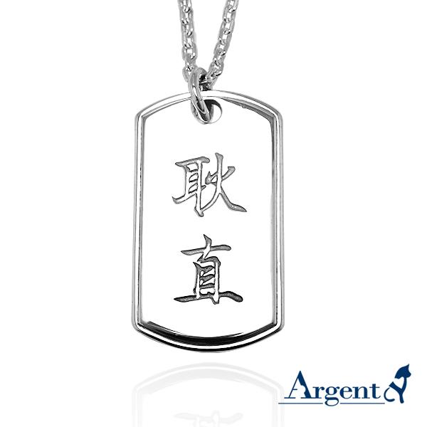 立體軍牌中文刻字項鍊銀飾|客製化項鍊刻字訂做