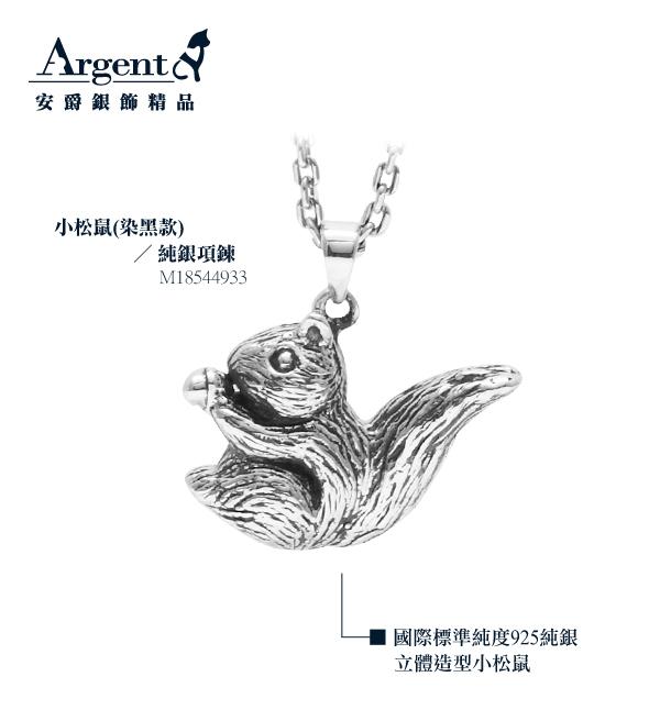 小松鼠可愛造型純銀項鍊銀飾