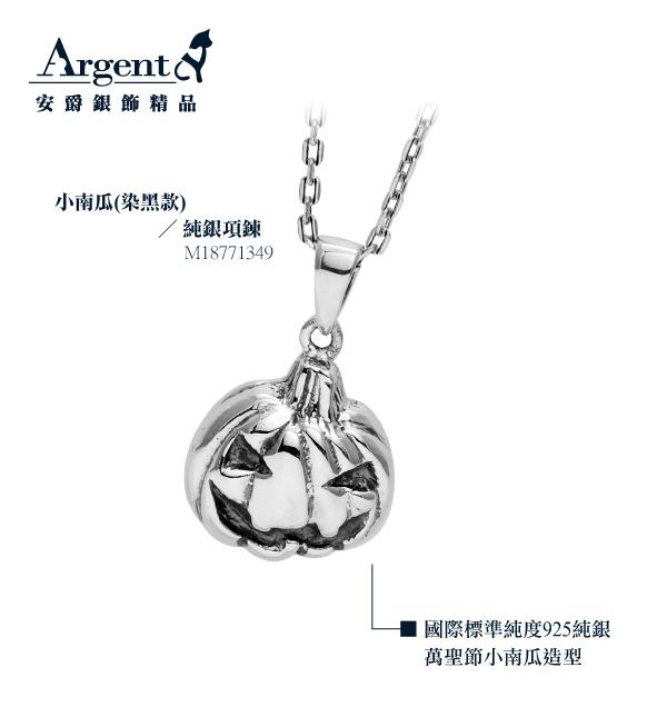 小南瓜可愛造型純銀項鍊銀飾