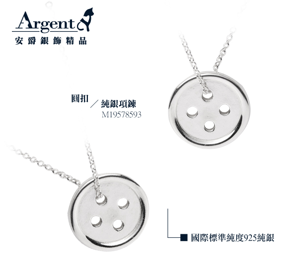 可愛圓鈕扣造型純銀項鍊銀飾