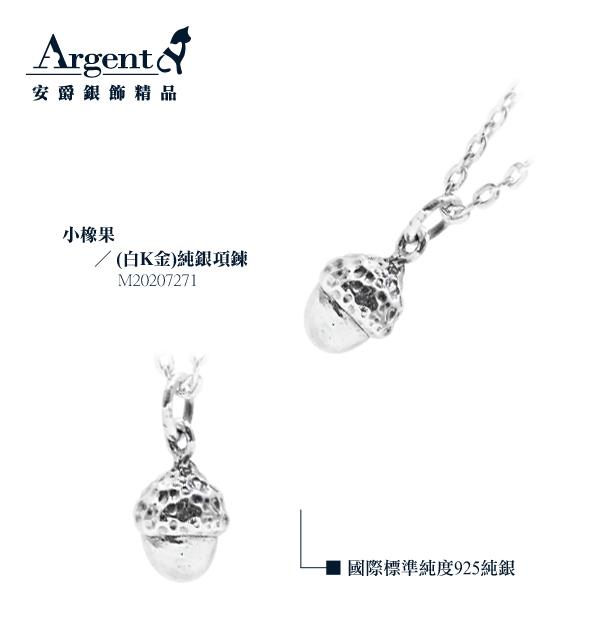 小橡果造型雕刻純銀項鍊銀飾