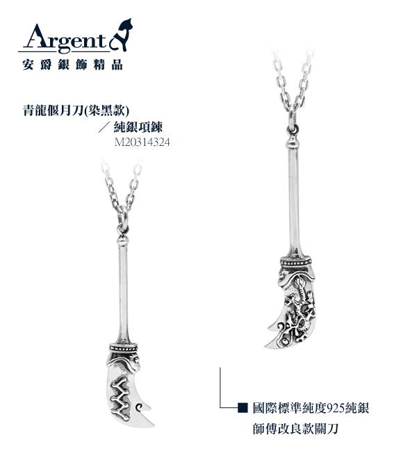 「青龍偃月刀」兵器系列銀飾|銀項鍊推薦