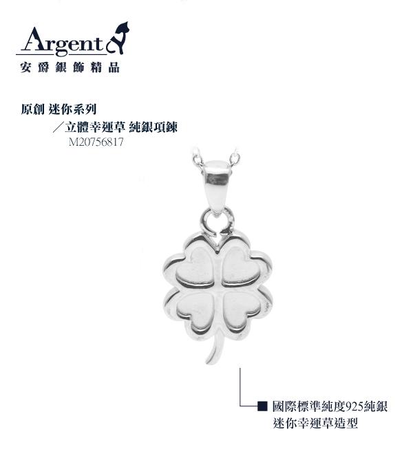 幸運草立體造型雕刻純銀項鍊銀飾