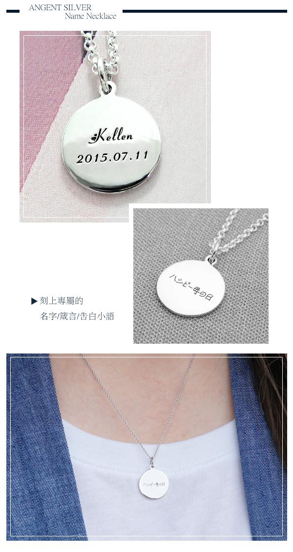 小圓牌英文名字刻字項鍊銀飾|客製化項鍊刻字訂做