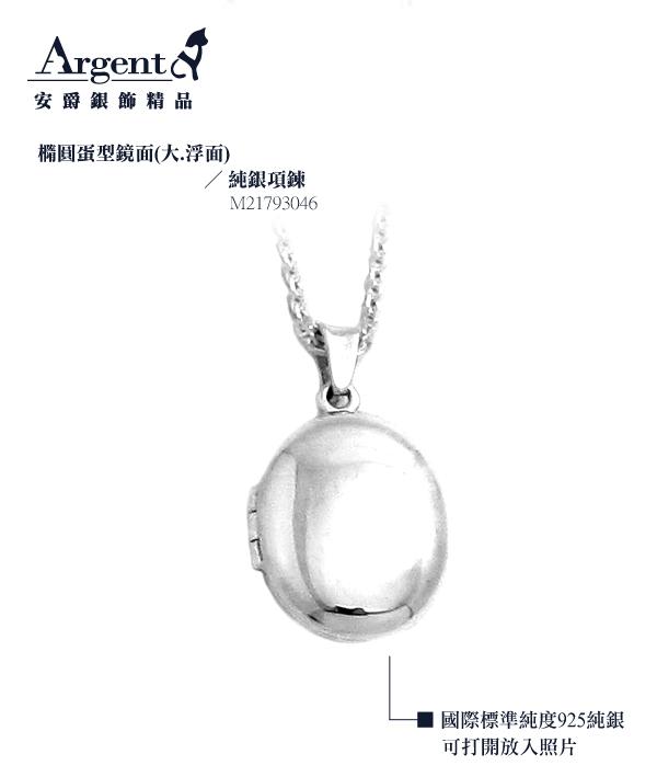 蛋型大橢圓浮面純銀項鍊銀飾|客製化項鍊