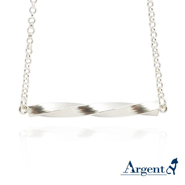 小橫版「扭紋長柱」個性純銀項鍊