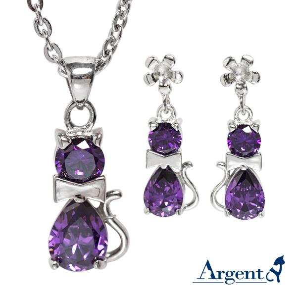 優雅貓-深紫鑽造型鑲鑽純銀項鍊耳環套組銀飾