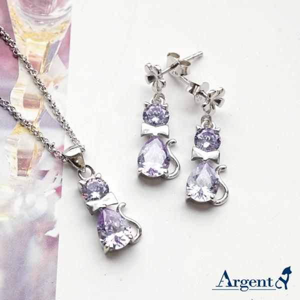 優雅貓-淺紫鑽鑽-造型鑲鑽純銀項鍊耳環套組銀飾