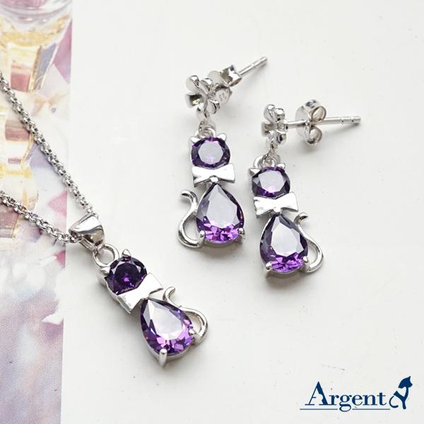 優雅貓-深紫鑽-造型鑲鑽純銀項鍊耳環套組銀飾