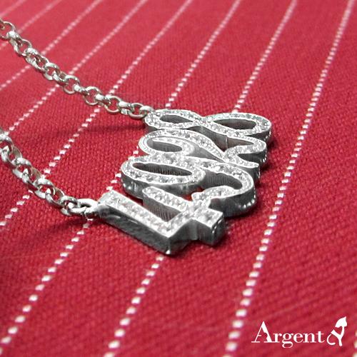 全滿鑽-純銀-數字簍空刻字項鍊銀飾|名字項鍊客制化訂做