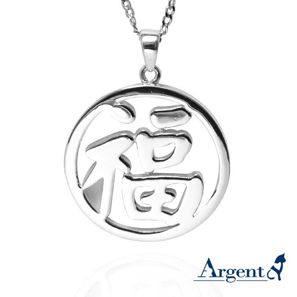 圓型外框中文名字項鍊銀飾|客製化項鍊刻字訂做