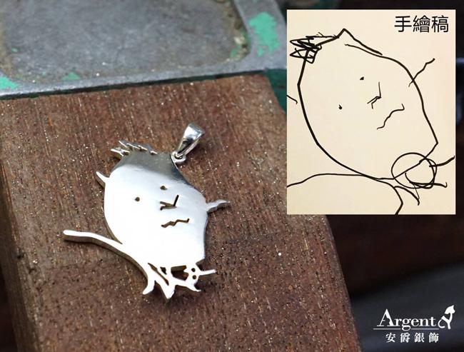 手繪圖-小孩塗鴉-簍空項鍊銀飾|客制化訂做