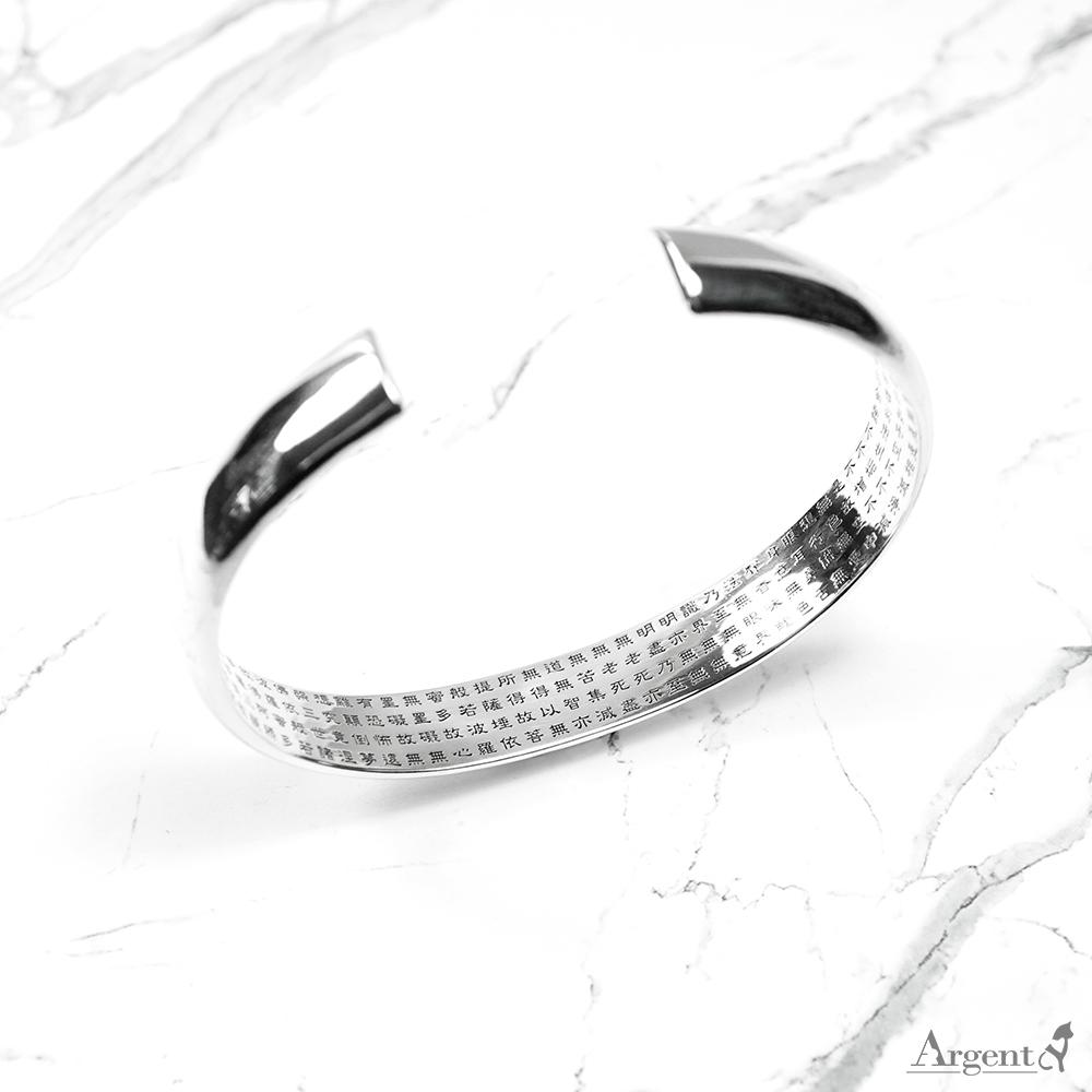 心經手環|內圍刻繁體中文心經-素雅10mm純銀手環