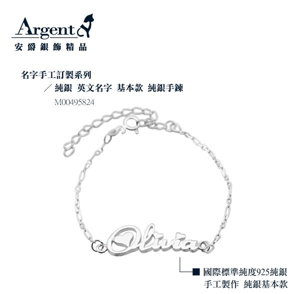 英文名字簍空純銀手鍊銀飾|姓名手鍊客製化訂做