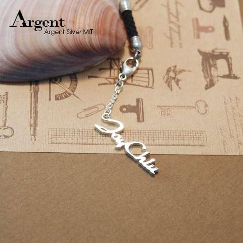 單排手機吊飾英文名字銀飾|客製化吊飾