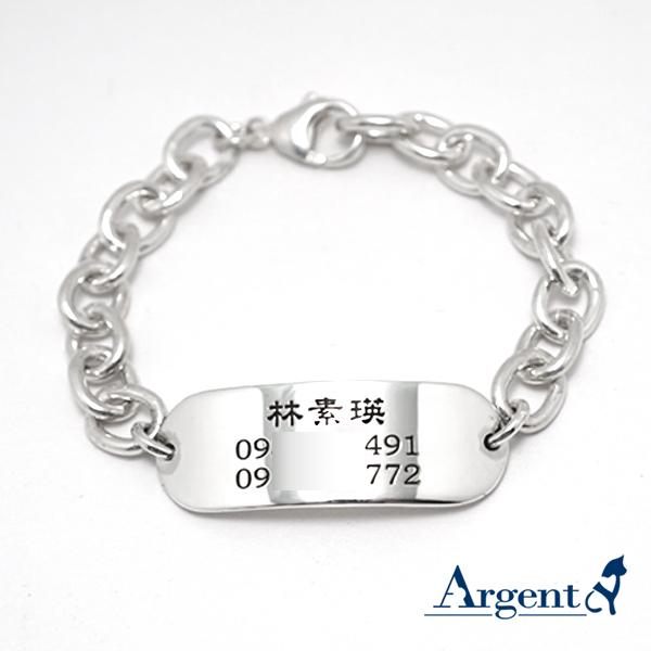 客製化手鍊|名字訂製系列-長方橢圓牌純銀手鍊