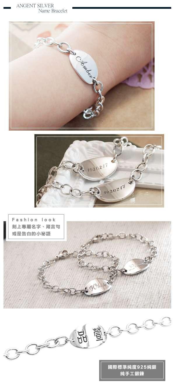 橢圓牌雷射刻字純銀手鍊銀飾|客製化手鍊