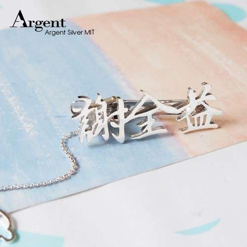 中文名篓空纯银领带夹银饰|领带夹推荐