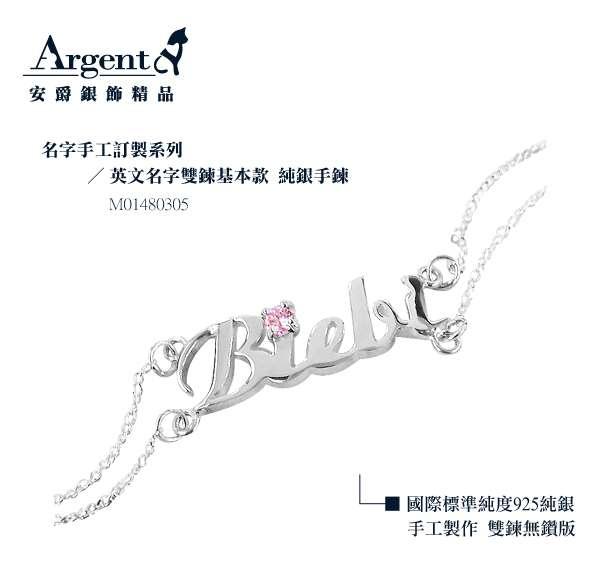 圓鑽雙鍊英文名字純銀手鍊銀飾|姓名手鍊客製化訂做