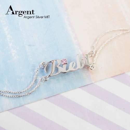圓鑽雙鍊英文名字純銀手鍊銀飾 姓名手鍊客製化訂做