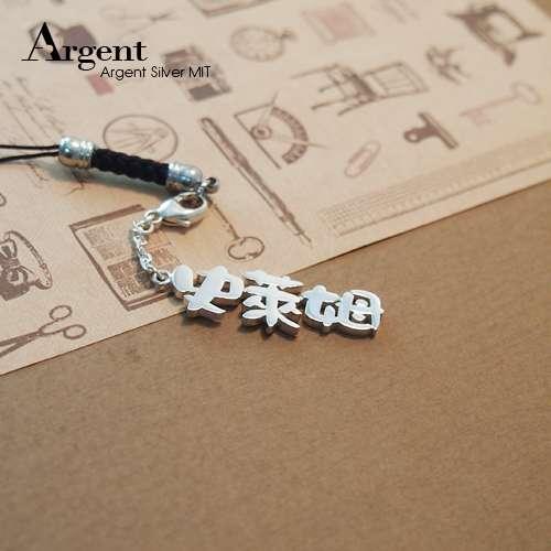 客製化吊飾|名字訂製系列-中文三字單排款手機吊飾