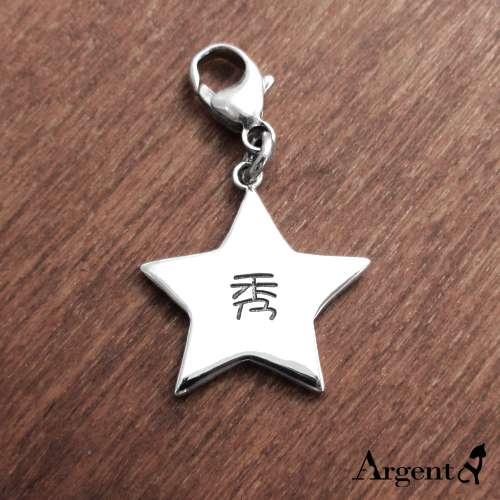 星星純銀造型雷射刻字吊飾銀飾|情人吊飾