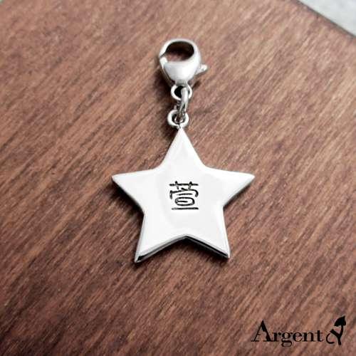 星星纯银造型雷射刻字吊饰银饰|情人吊饰