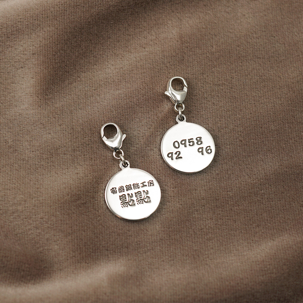 小圓純銀造型雷射刻字吊飾銀飾|情人吊飾