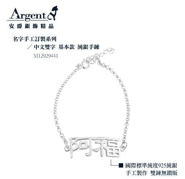 雙字中文簍空純銀手鍊銀飾|姓名手鍊客製化訂做