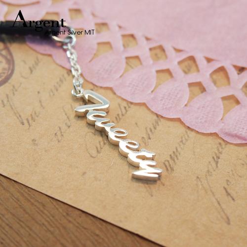 英文名字手機防塵塞吊飾銀飾|客製化吊飾