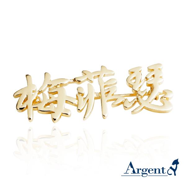 客製化別針|名字手工訂製-中文姓名純銀別針