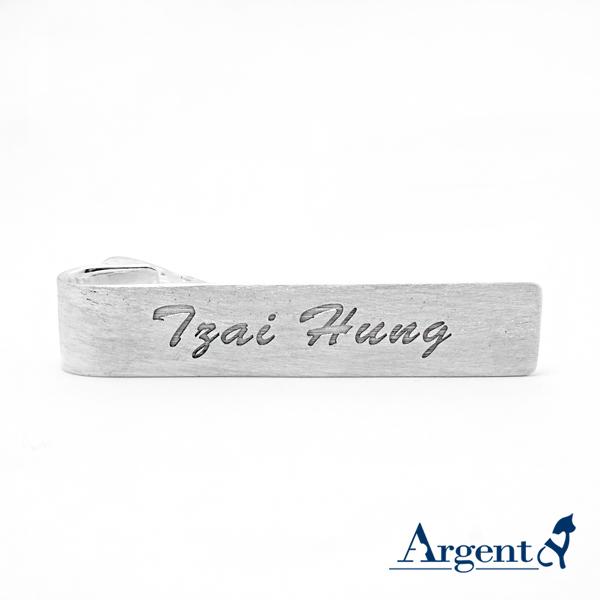 名字配件-純銀刻字領帶夾-中英文皆可刻字