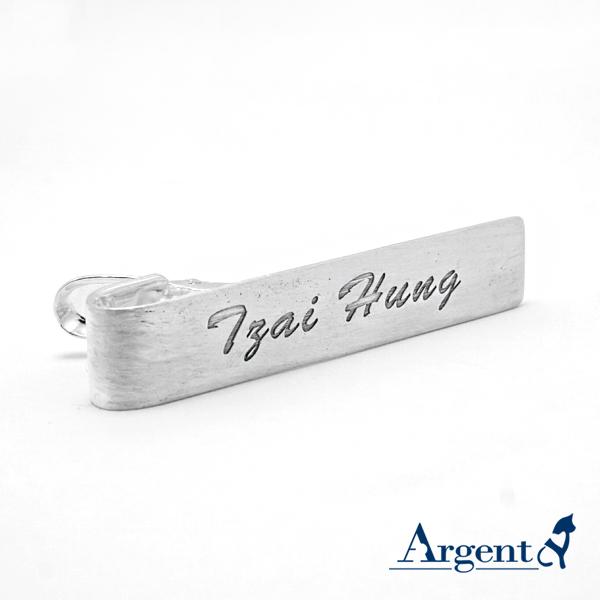 名字配件-純銀刻字領帶夾-刻字範例