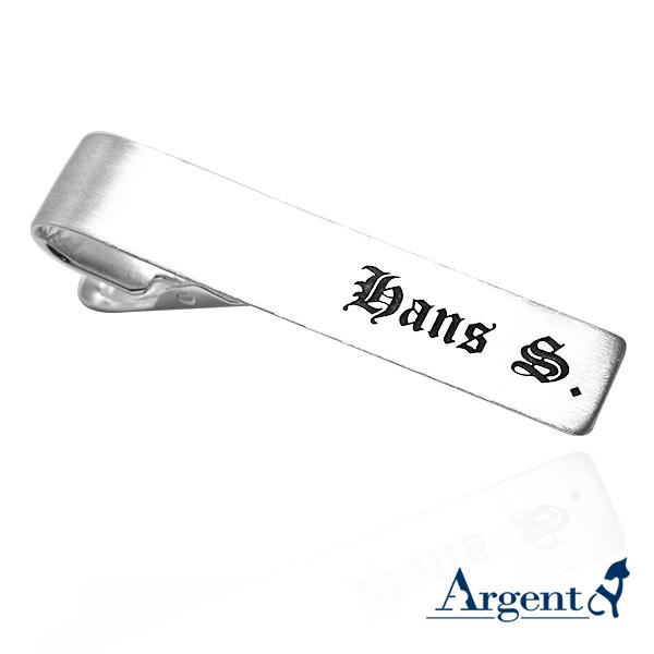 名字配件-純銀刻字領帶夾-厚度