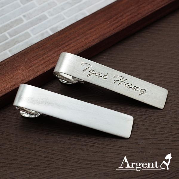 名字配件-純銀刻字領帶夾-刻字和沒刻字比較