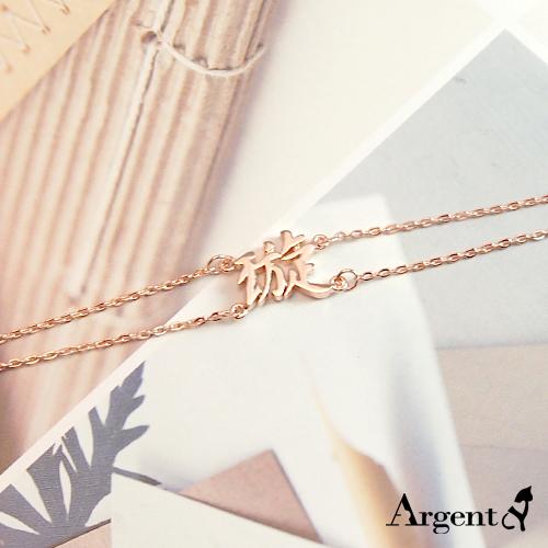 姓名手鍊|客製化訂做-中文姓名單字雙鍊純銀手鍊