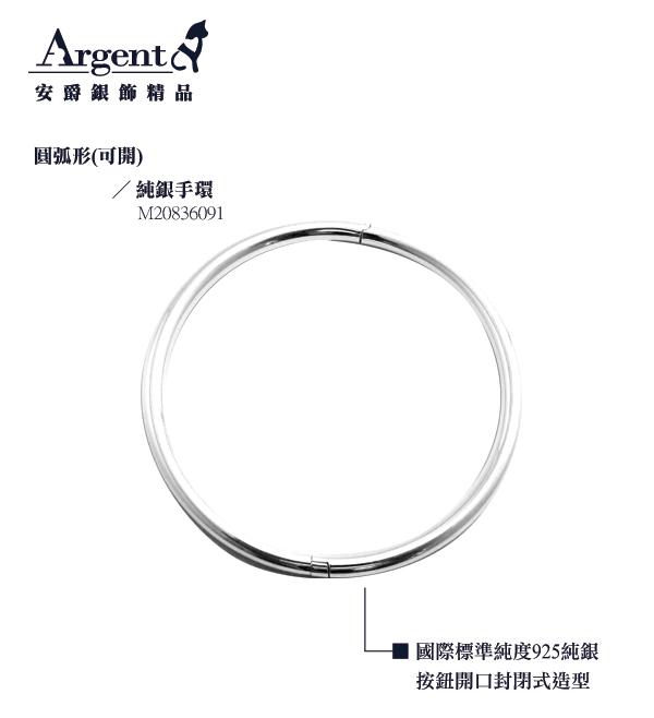 「圓弧形」按鈕開口封閉式純銀手環|925銀飾
