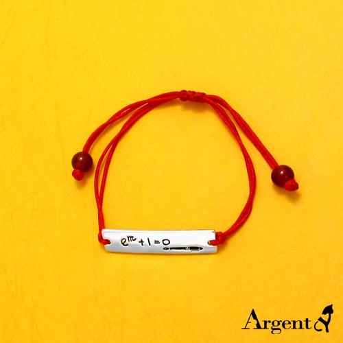 「紅線款歐拉恆等式」純銀手鍊|925銀飾