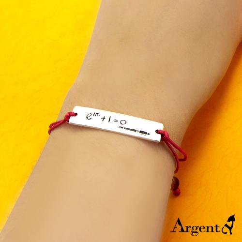 「红线款欧拉恒等式」纯银手链|925银饰