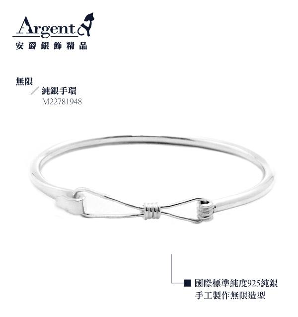 「無限」安爵手工飾品純銀手環|925銀飾