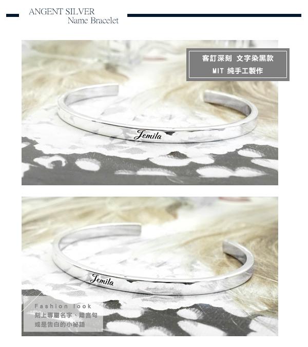 刻字手環|客製化訂做-4mm簡約刻字寬純銀手環