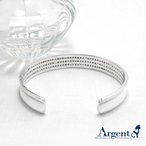 心經手環|內圍刻繁體中文心經-弧形刻字10mm純銀手環